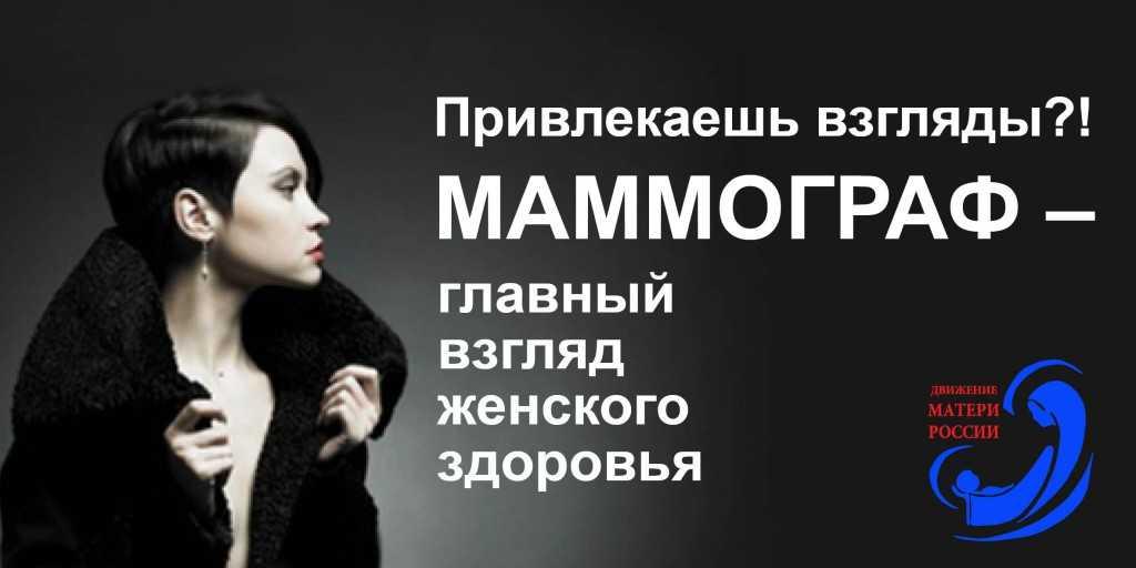Движение «Матери России» разработало образец социальной рекламы по профилактике рака молочной железы.