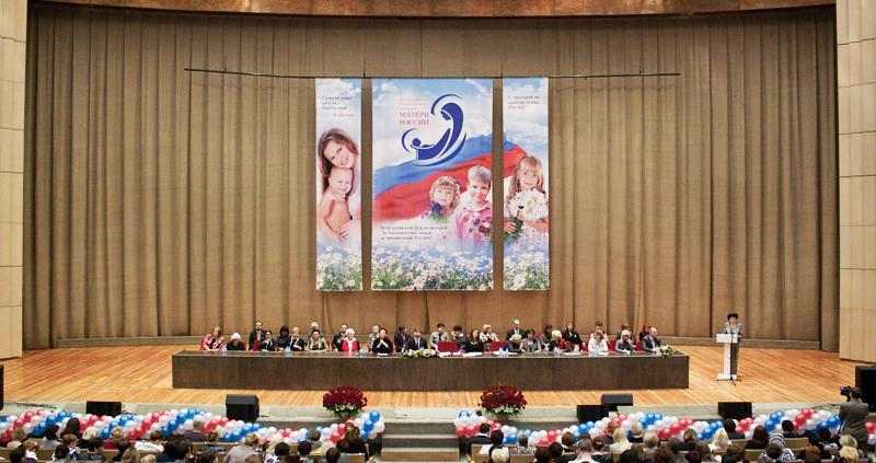 Всероссийский Форум Матерей России в Администрации Президента РФ