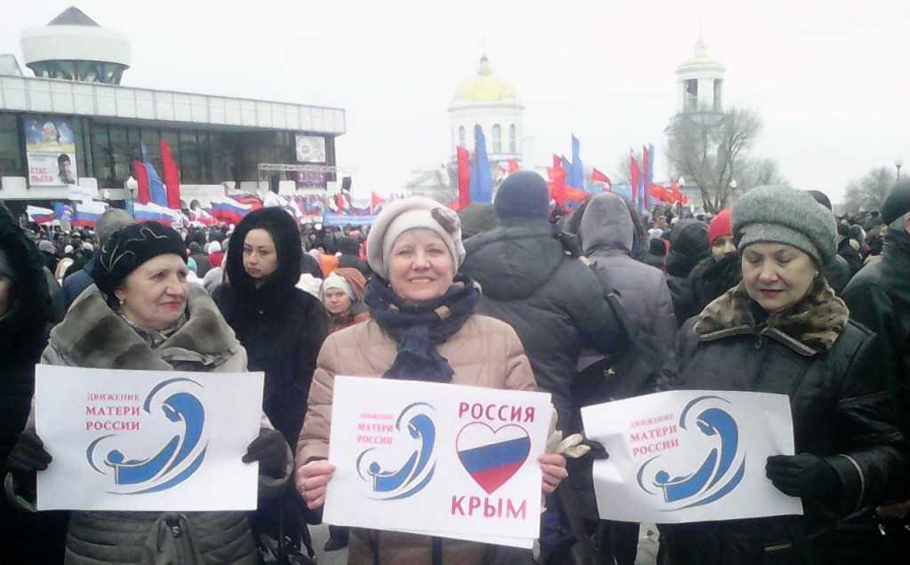 Члены  Воронежского регионального отделения Матери России поддерживают Крым