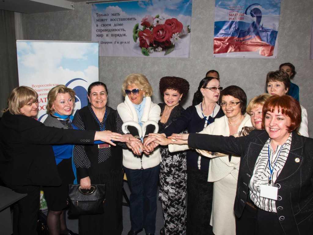 Конференция Матери России