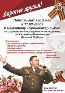 Празднование Дня Победы в Перми