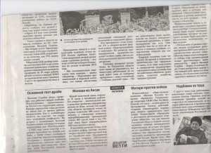 Газета Азовская неделя