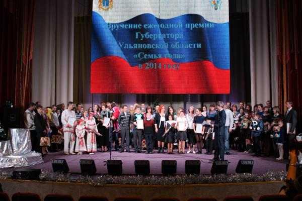 В Ульяновской области прошел фестиваль «Жизнь замечательных семей»