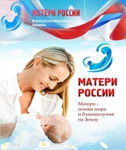 Матери россии