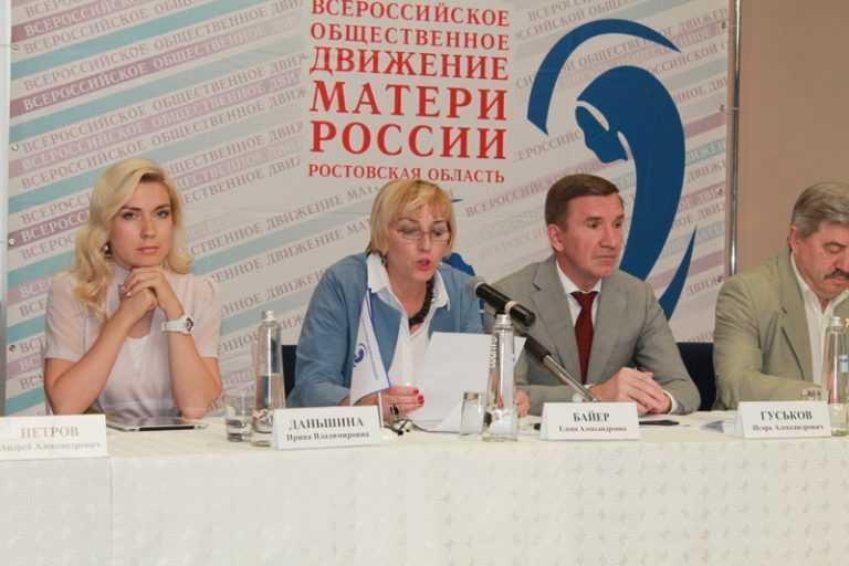 «Стратегия развития института семьи в Ростовской области»