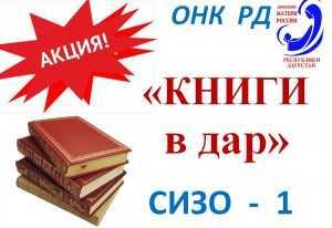"""Акция """"Книги в дар"""""""
