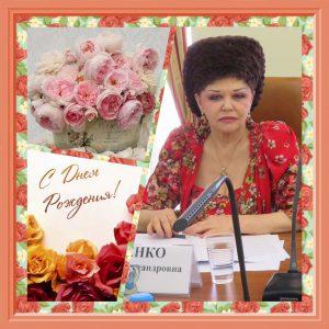 Дорогая и много уважаемая наша Валентина Александровна!