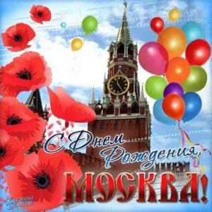 """Дорогие москвичи, ВОД """"Матери России"""" поздравляет Вас с Днем города!"""