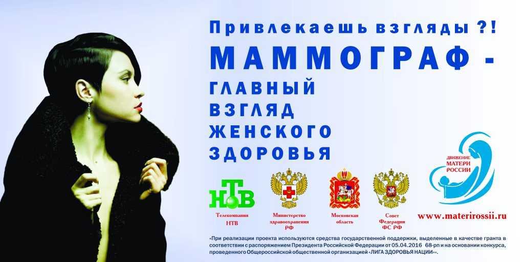 МАММОГРАФ 12.01.2017.1 (1)_Страница_1