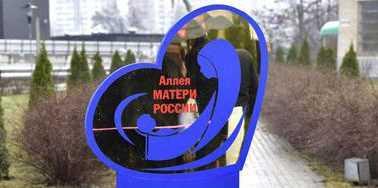 Аллея Матери России