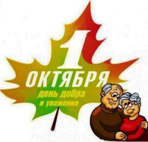 1 октября - Международный день пожилых людей.