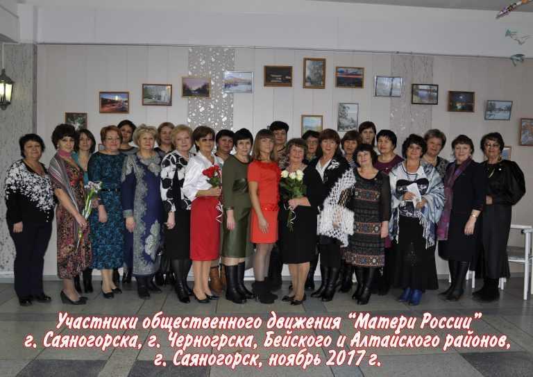 День Матери 2017 г. в г. Саяногорске