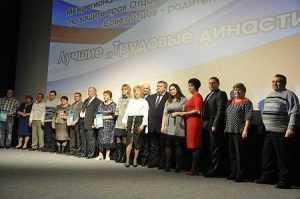 В Оренбурге наградили лучшие трудовые династии