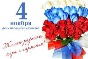 Поздравляем Вас с нашим праздником  Днем народного единства