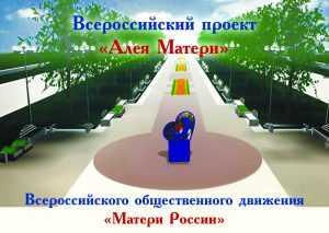 """Всероссийский проект """"Аллея Матери"""""""