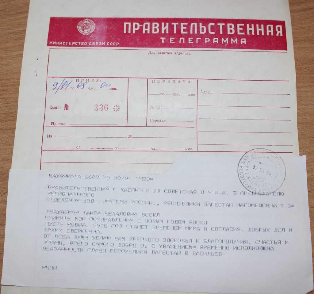 Телеграмма от Главы РД В.Васильева