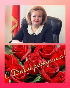 Сердечно поздравляем С Днём Рождения члена Президиума, руководителя регионального отделения Курской области, уважаемая Татьяна Евгеньевна!