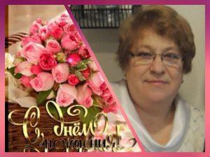 Руководителя регионального отделения Ленинградской области, Тамару Александровну Сердечно поздравляем с Днем рождения!