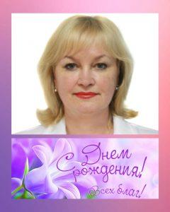 Поздравляем С днём Рождения руководителя регионального отделения Чувашкой области Елизавету Ариевну!