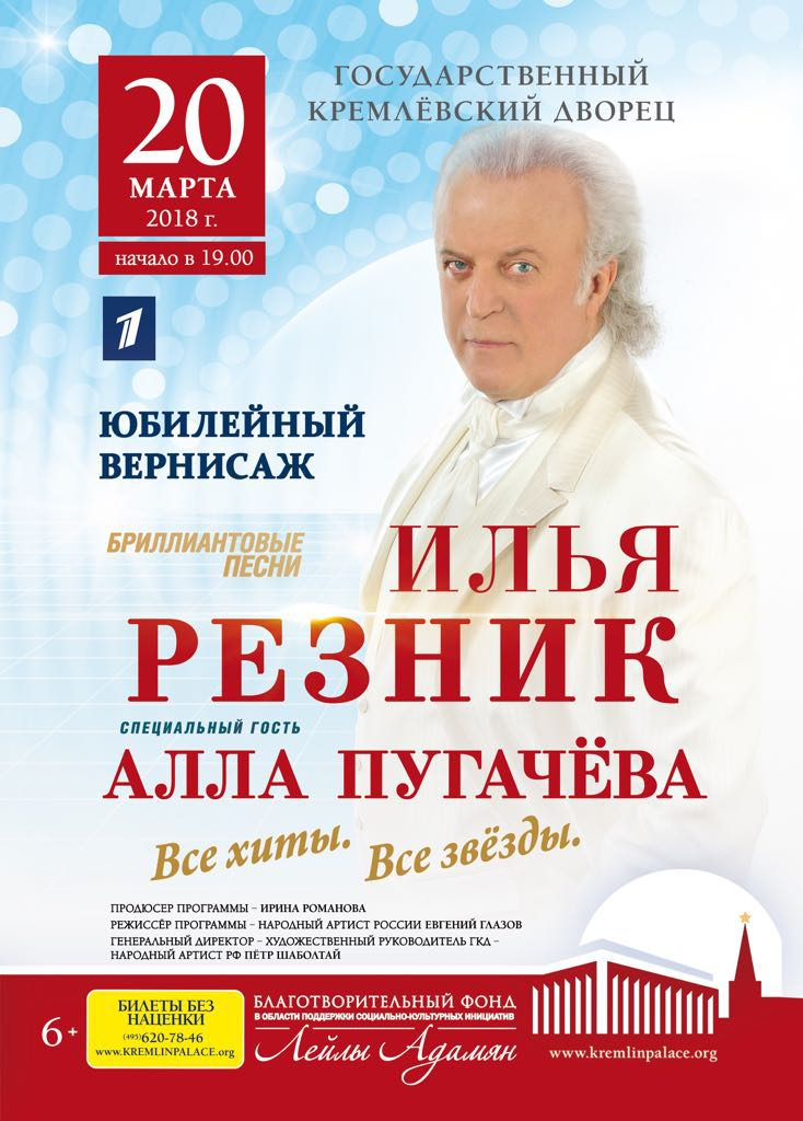 Руководитель Попечительского совета Движения, Илья Резник приглашает на свой творческий концерт