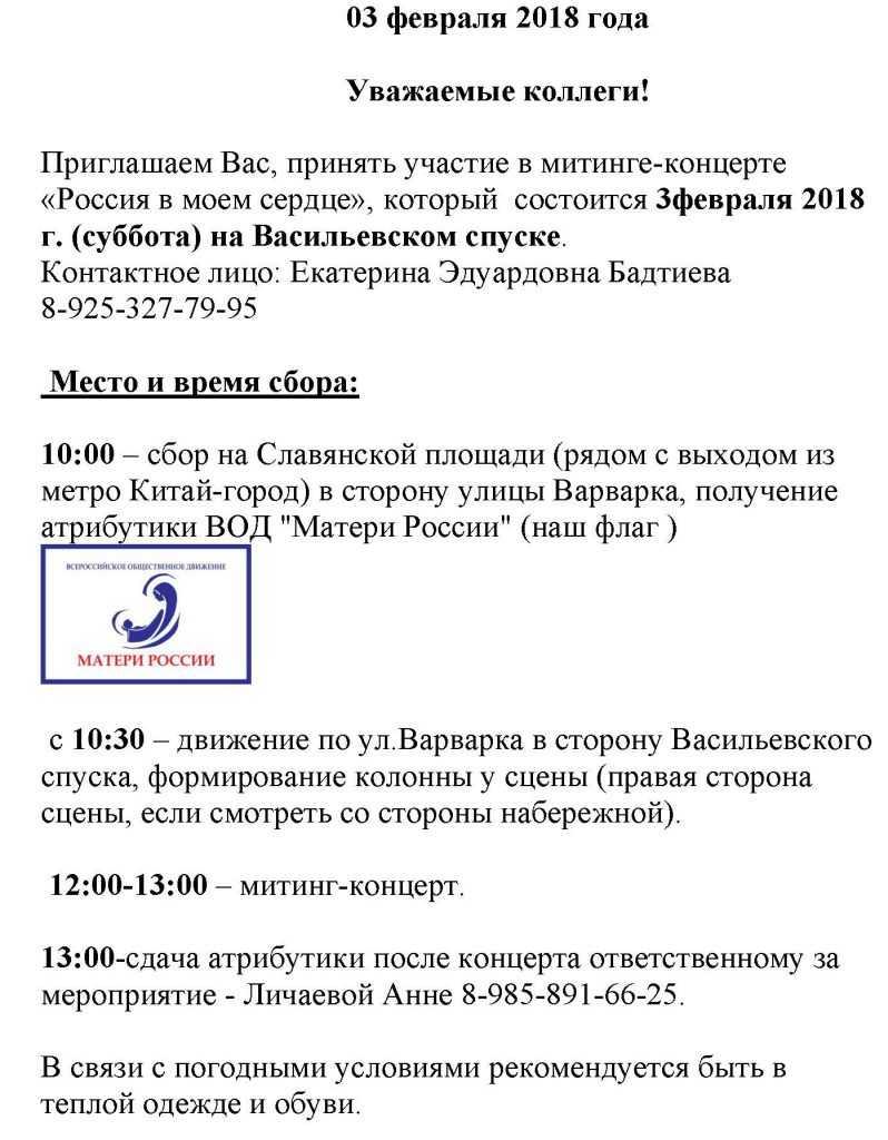 ИНФОРМАЦИЯмитинг_Страница_1