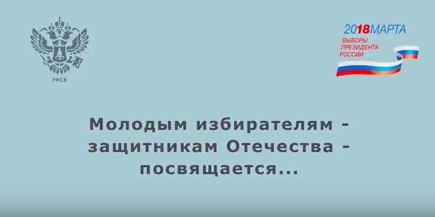 важное, москва, федеральные, подарок молодым избирателям-защитникам Отечества