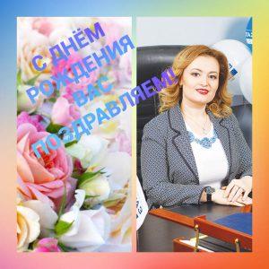 Уважаемая Диана Тагировна поздравляем Вас С Днём Рождения!