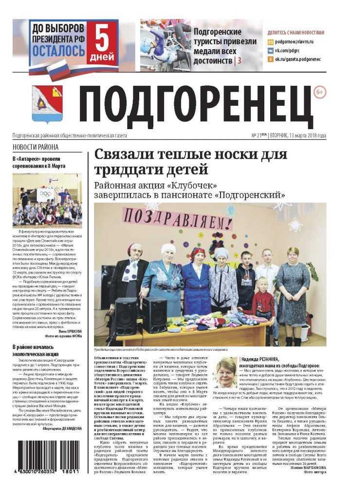 Подгоренец-21 - 13 марта_Страница_1