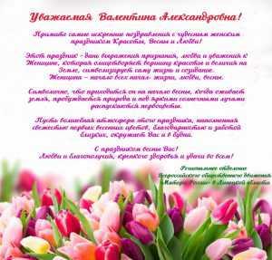 Поздравление с 8 марта Петренко В.А.