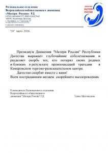 Соболезнования от Матерей Дагестана