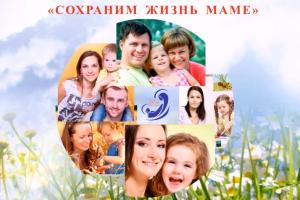 Сохраним жизнь Маме