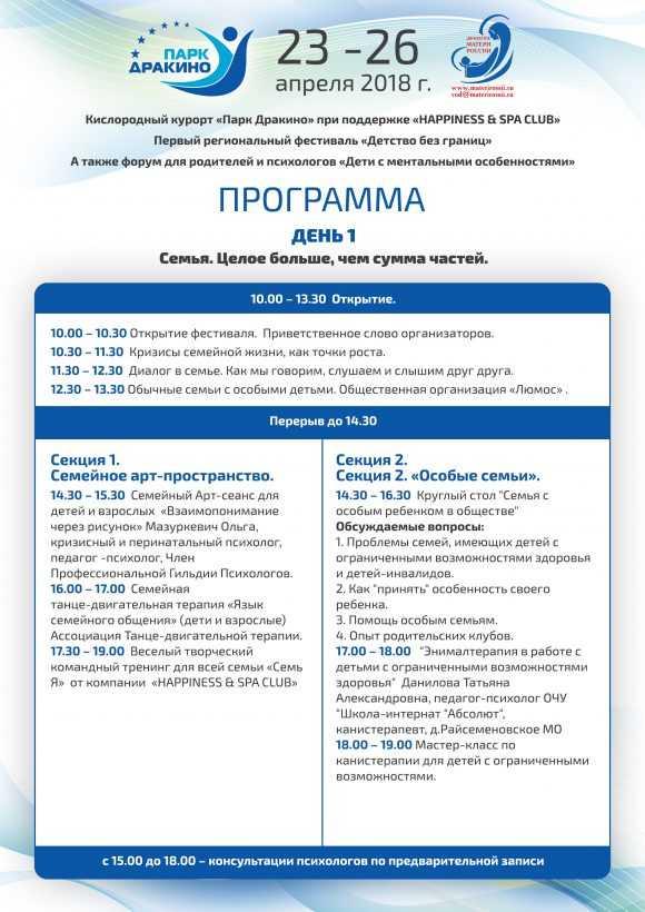 Программа 23-26 апреля Парк Дракино_Страница_1
