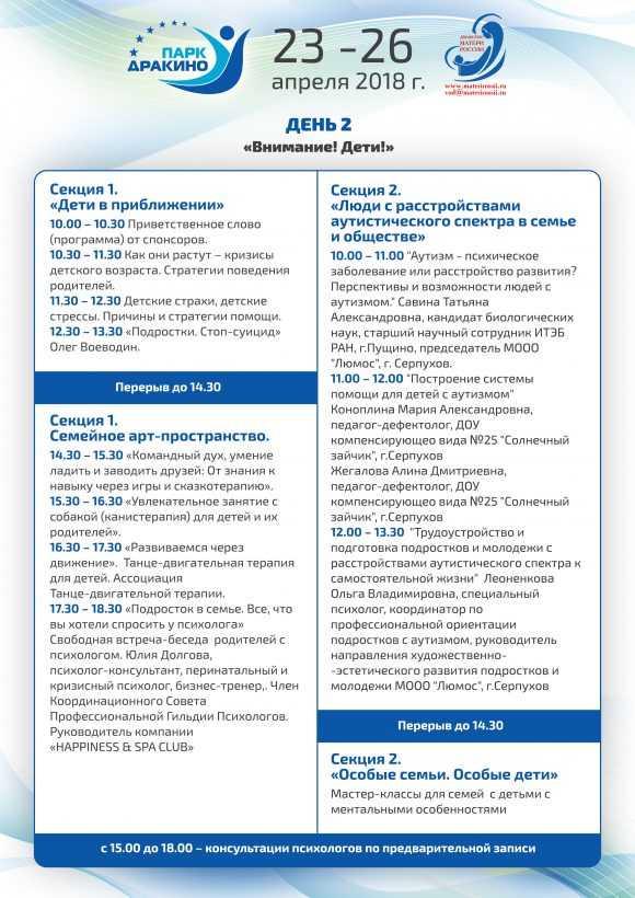Программа 23-26 апреля Парк Дракино_Страница_2