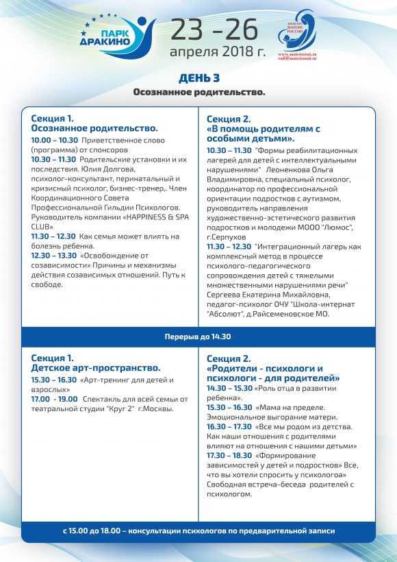 Программа 23-26 апреля Парк Дракино_Страница_3