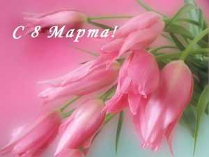 Поздравляю Вас с 8 Марта!
