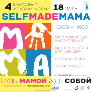 4-й ежегодный женский форум