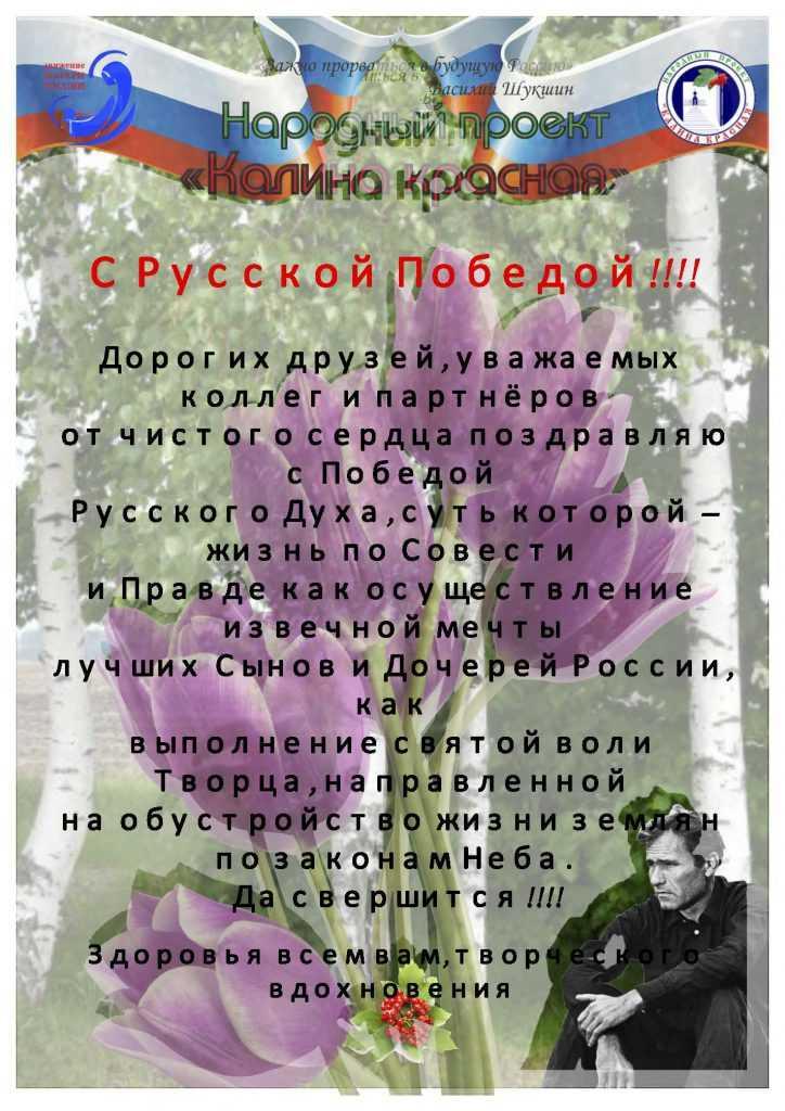 С Русской Победой!!!!