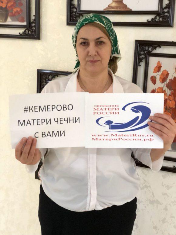 Кемерово Матери Чечни с Вами