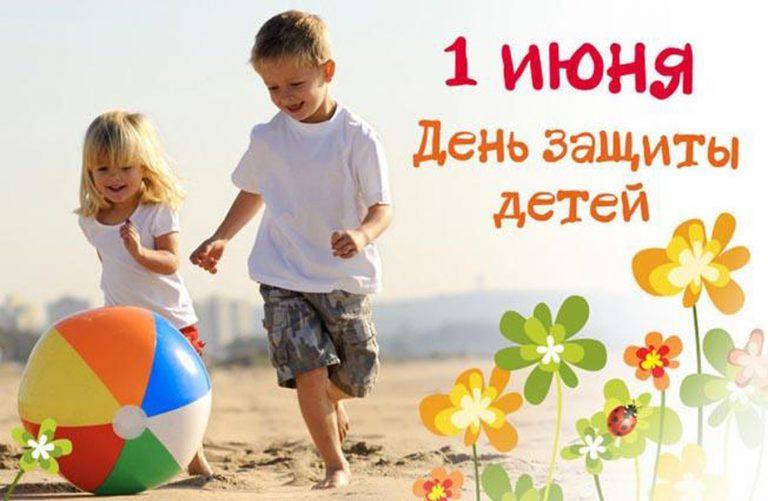 Томск готовится к Международному дню защиты детей
