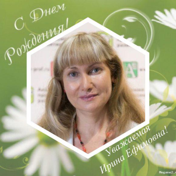 Уважаемая Ирина Ефимовна! Сердечно поздравляем Вас с Днём рождения!