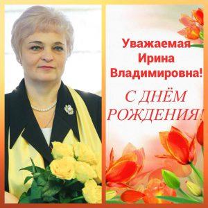 Поздравляем С днём Рождения, Руководителя регионального отделения Ставропольского края.