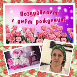 Поздравляем С Днём рождения, Председателя регионального отделения Чеченской республики, Лизу Андиевну!