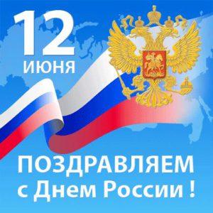 федеральные новости, региональные новости, С Днём России, С праздником Россиян, 12 июня, национальный праздник - День России,