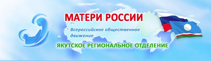 Страница Якутского регионального отделения