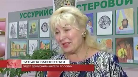 Заседание женского клуба «Счастье матери» прошло в Уссурийске