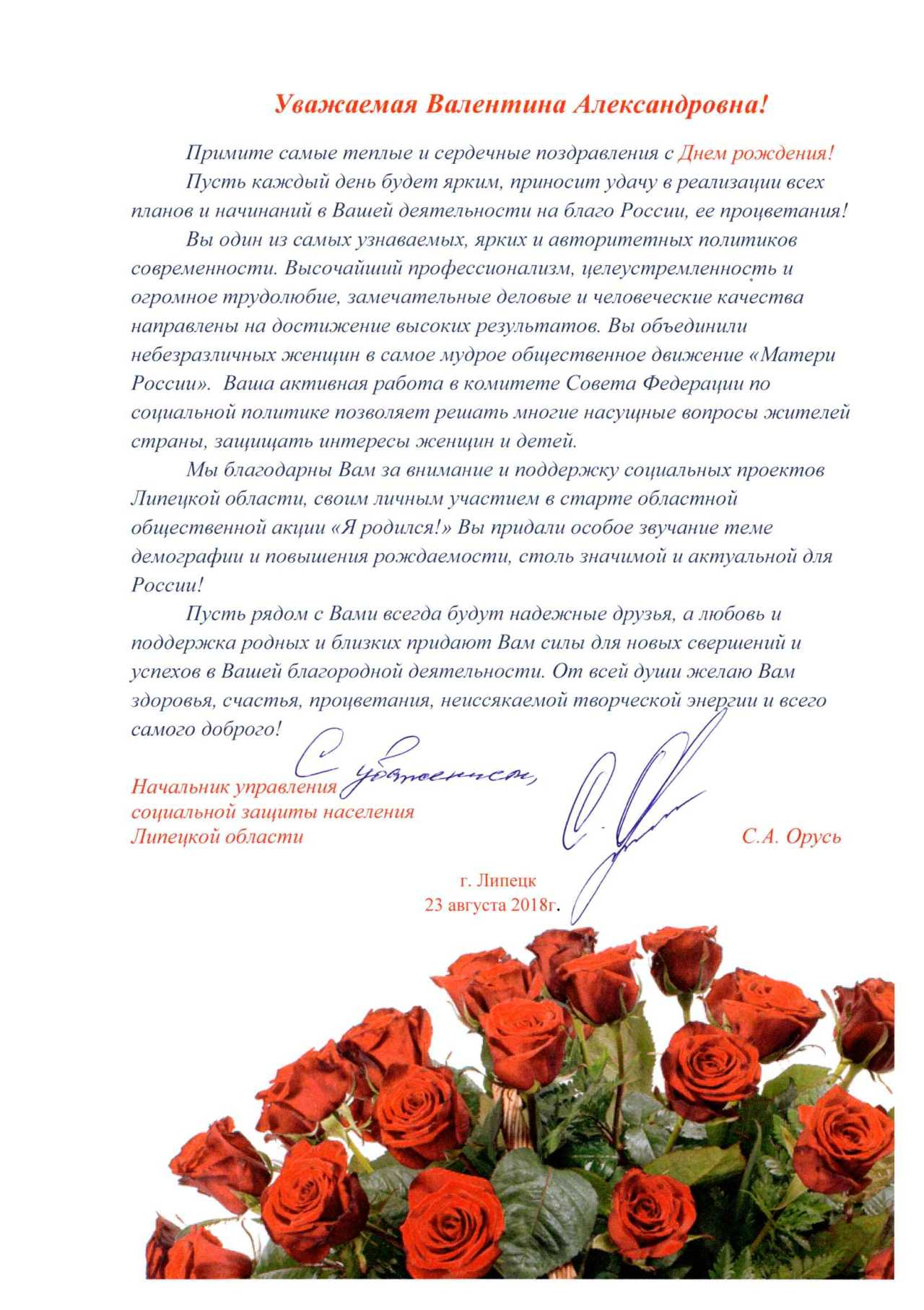 УВАЖАЕМАЯ ВАЛЕНТИНА АЛЕКСАНДРОВНА!