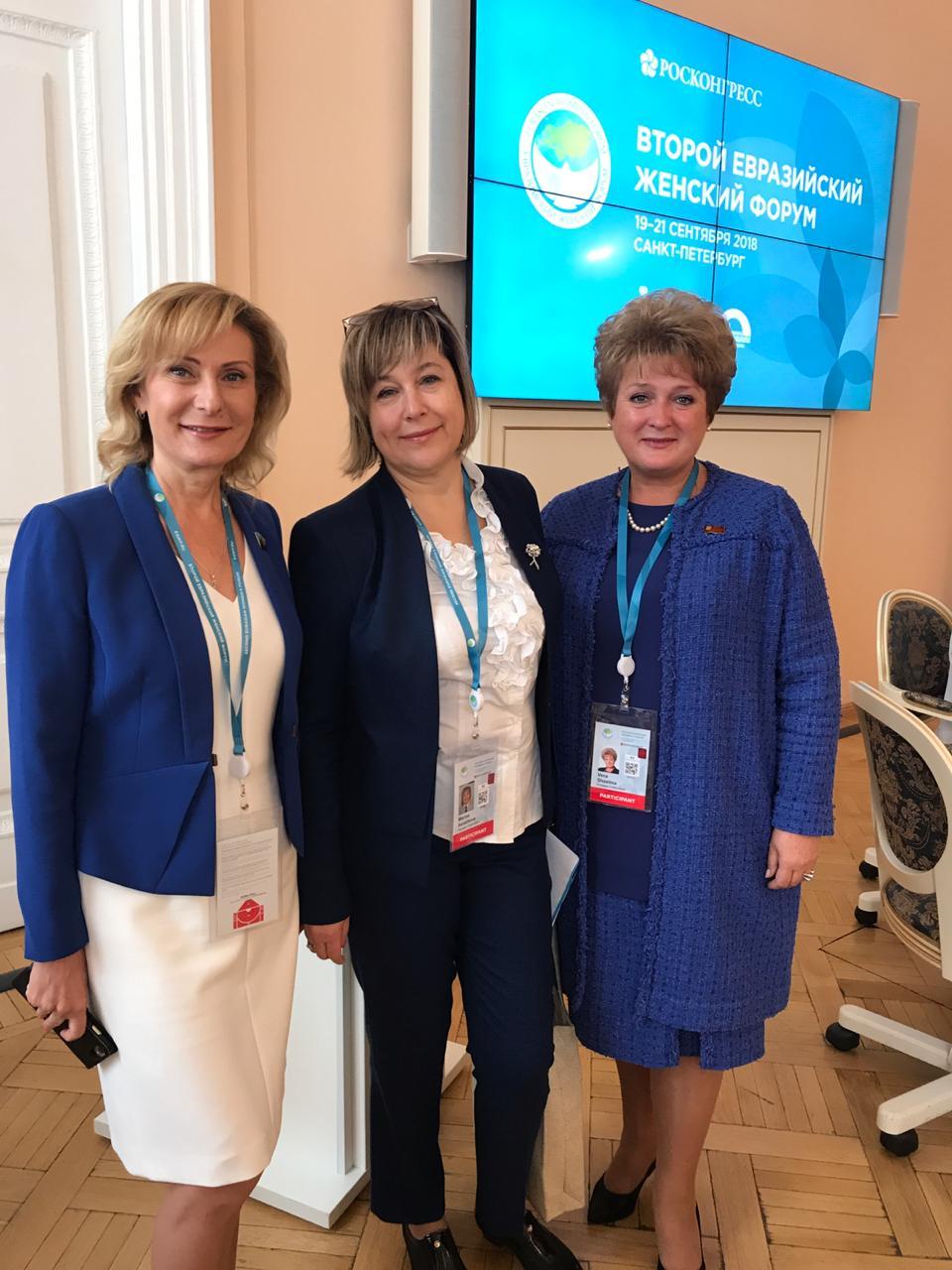 Второй Евразийский женский форум.