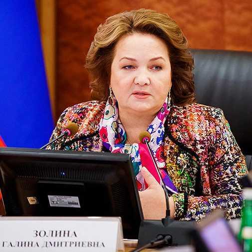 ЗОЛИНА  Галина  Дмитриевна