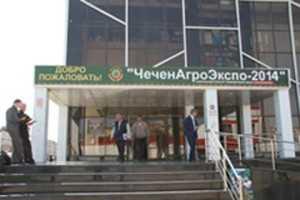 Выставка ЧеченАгроЭкспо 2014