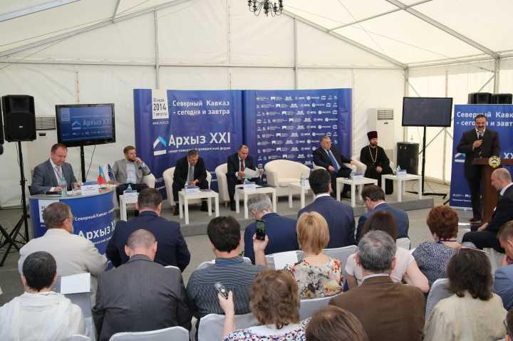 В Карачаево-Черкесии открылся Северо-Кавказский гражданский форум «Архыз -XXI»